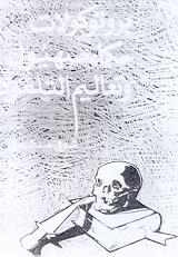 Aegyptisches Pamphlet namens Die Protokolle der Weisen von Zion und Die Lehren des Talmud herausgegeben 1967 von Praesident Nassers Bruder Shawqi.